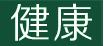妆点网zdface.com健康频道